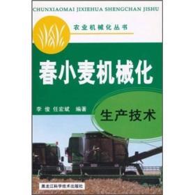 农业机械化丛书:春小麦机械化生产技术