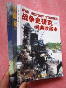 战争史研究经典收藏本(上下 全二册)  16开图文并茂