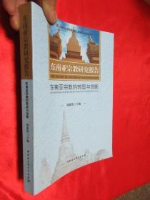 东南亚宗教研究报告-----东南亚宗教的转型与创新    【小16开】