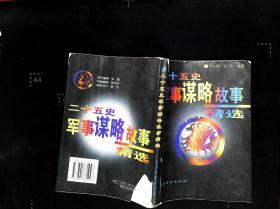 二十五史军事谋略故事精选