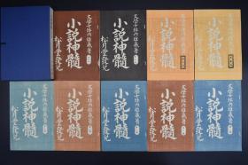 精选 名著复刻全集《小说神髓》原函纸捻装上下二卷9册全 日本文学士坪内雄藏著 坪内逍遥的文艺评论 更是日本现代文学史上一部重要理论著作 批判近代小说结构松散 人物特性不明显 近代文学馆 1979年 日文原版