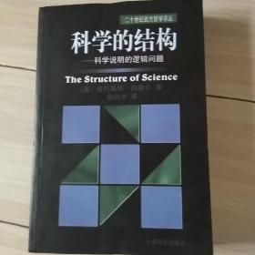科学的结构:科学说明的逻辑问题