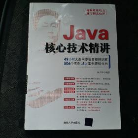 Java核心技术精讲
