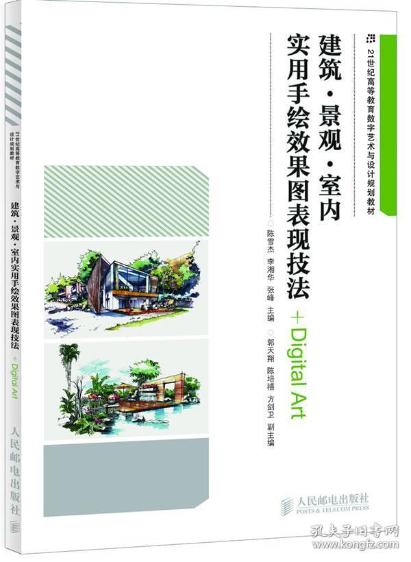 正版图书 建筑.景观.室内实用手绘效果图表现技法 9787115283665