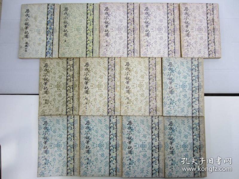 《历代小说笔记选》13册全 商务印书馆 1959年印 繁体竖版 有藏书印【品佳】