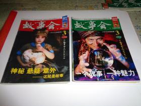 故事会2011年【3】上下月全二册