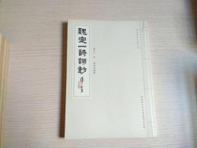 魏定一诗词钞 (昭通地方文献丛书)