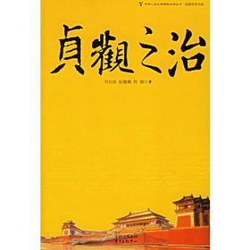 中国人民大学影视史学丛书.还原历史书系:贞观之治