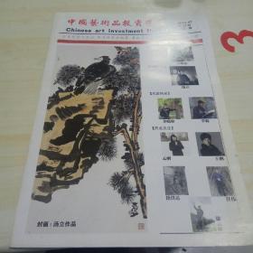 中国艺术品投资导报(创刊号总第一期)