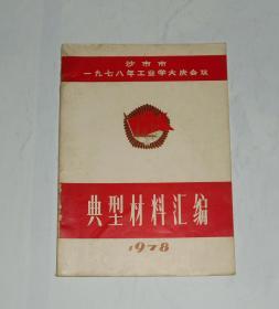 沙市市1978年工业学大庆会议典型材料汇编(多图)