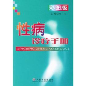 性病诊疗手册(彩图版)