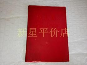 文革红宝书--------《毛主席对科技工作的指示》!(内有1张毛像,附有:林副主席指示(14页)。江苏省1967年版,稀少!)见描述!