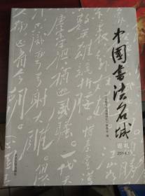 中国书法名城巡礼2014/1