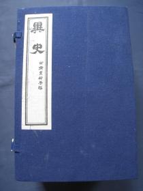 异史  聊斋焚余存稿  厚册线装本 一函六册全  中国书店1989年影印清抄本  私藏本好品