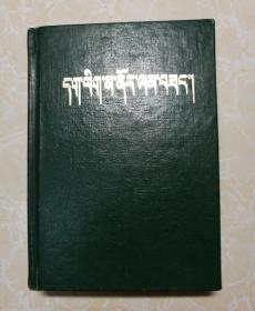 同音字典(藏文)  精装
