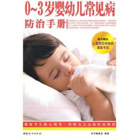 0-3岁婴幼儿常见病防治手册