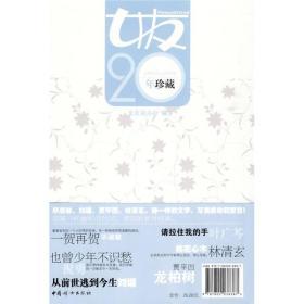 女友20年珍藏(1995~1999)