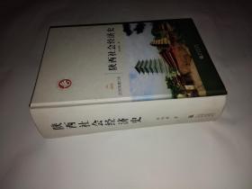 陕西社会经济史(2016年增订本)