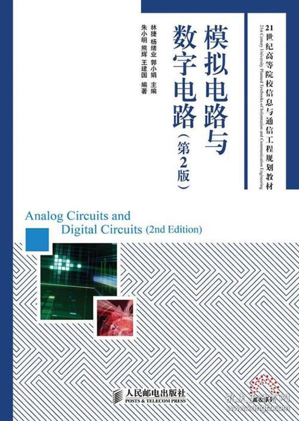 正版图书 21世纪高等院校信息与通信工程规划教材:模拟电路与数