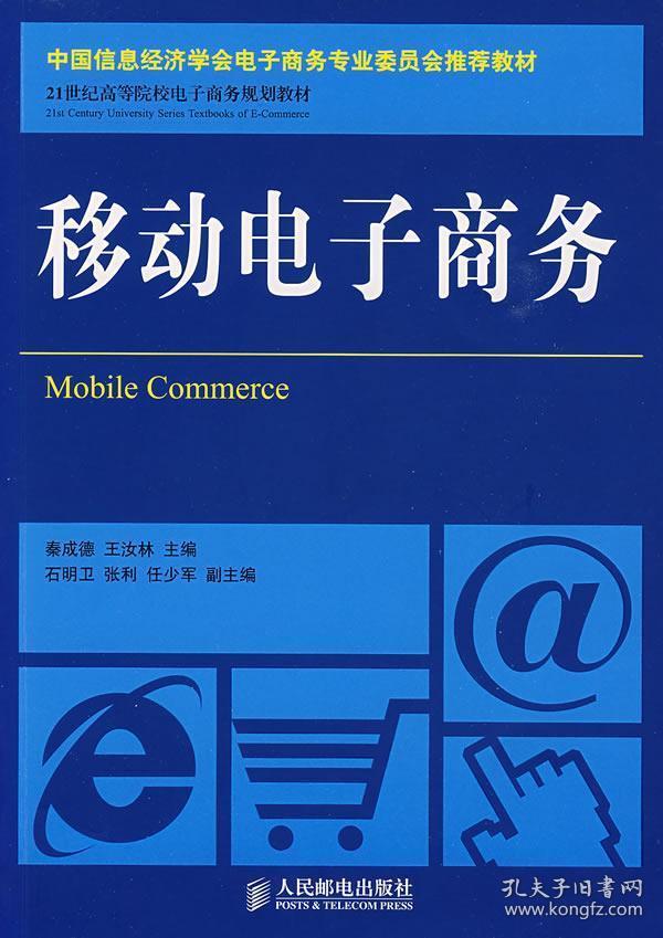 正版图书 21世纪高等院校电子商务规划教材:移动电子商务 978711