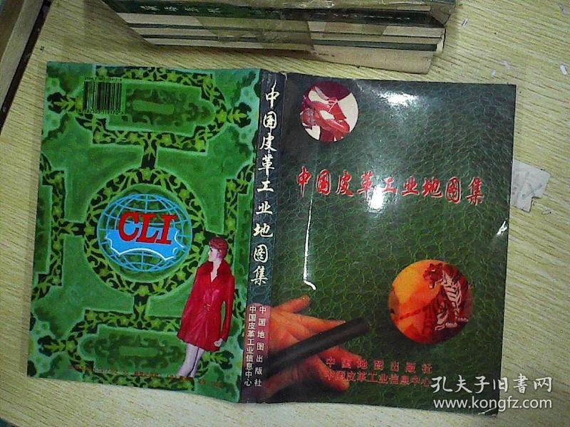 中国皮革工业地图集    。、。