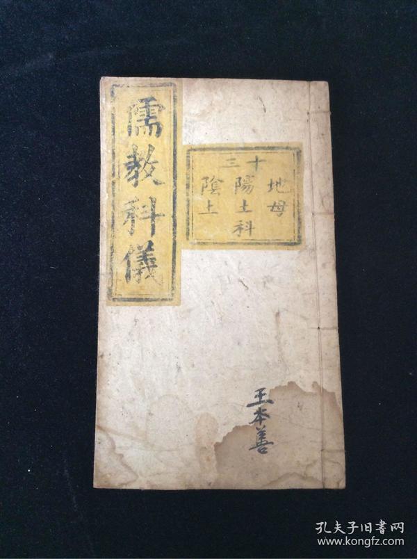 儒教科仪(清刻本)