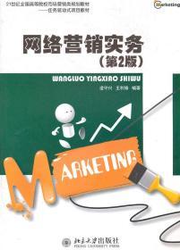 正版图书 网络营销实务 9787301190890 北京大学