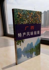 中国特产风味指南系列丛书------广西------《广西特产风味指南》------虒人荣誉珍藏