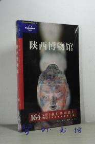 LP孤独星球 Lonely Planet 旅行指南系列:陕西博物馆(全新塑封)三联书店2011年中文第一版