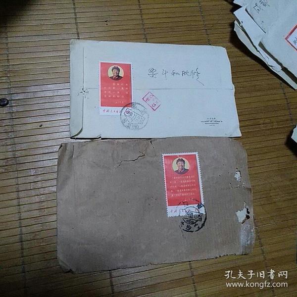文革实寄封:两封贴有文10邮票,如图