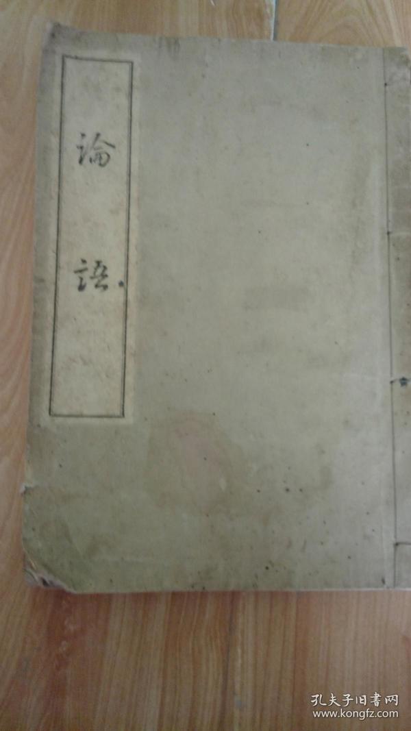 论语(和刻本) 昭和四年(1930年)线装 带古地图、藏书章