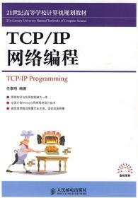 正版图书 21世纪高等学校计算机规划教材:TCP/IP网络编程(本科)