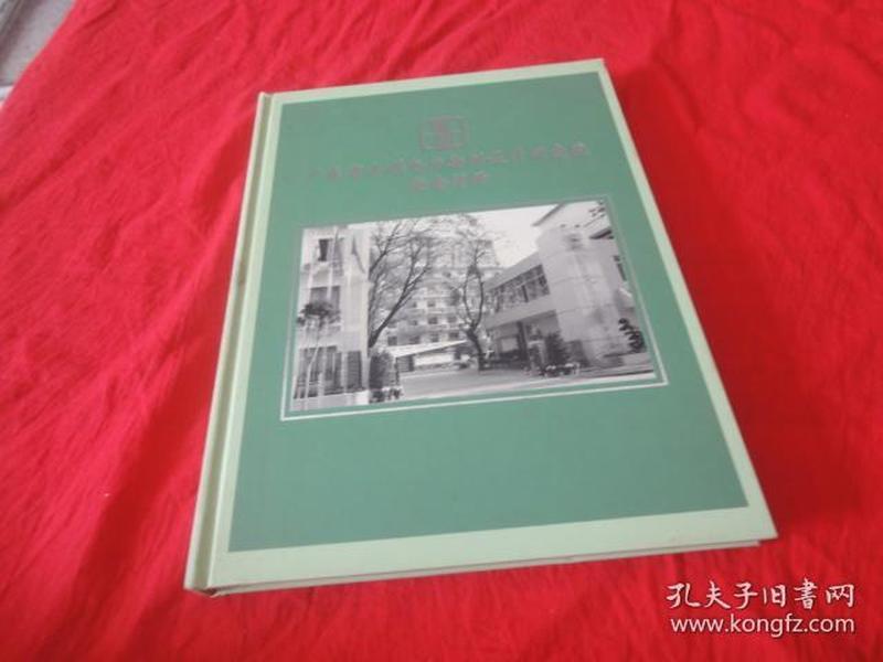 广东省水利电力勘测设计研究院纪(念邮册)(内邮票见图)