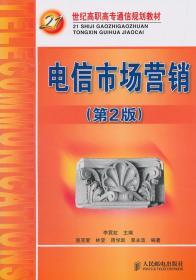 正版图书 21世纪高职高专通信规划教材:电信市场营销(高职高专
