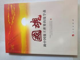 国魂——助中国傲立世界的钱学森