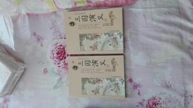 四大名著少紅樓夢,和水滸傳,西游記,一套三國演義包郵