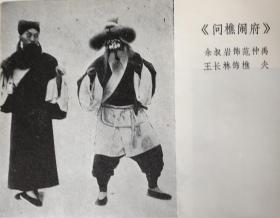 老剧照翻拍《问樵闹府》,余叔岩、王长林