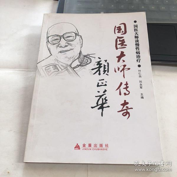 国医大师传奇颜正华—国医大师谈慢性病治疗