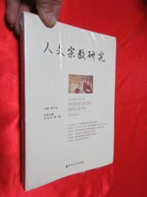 人文宗教研究     (总第七辑 ,2016年第1册 )     【小16开】,全新未开封