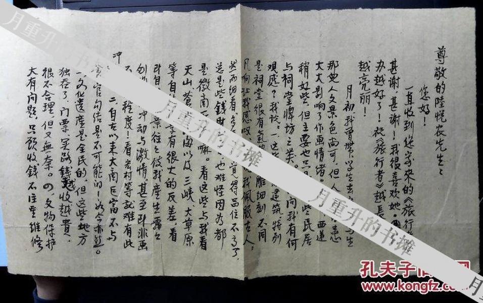 《九色鹿》设计者 画家冯健男毛笔信札