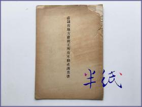 直隶省地方肃亲王 所有不动产调查书