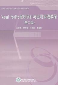 Visual FoxPro程序设计与应用实践教程