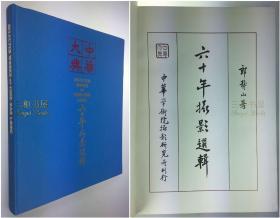 1971年初版《郎静山: 六十年摄影选辑》/中华大典,六十年摄景选辑/郎静山/【精装典藏版】