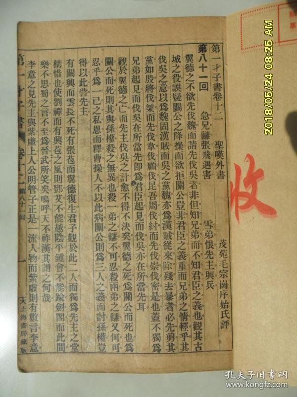 《三国演义》(卷 12,大上海书局藏版, 大字铅印 )