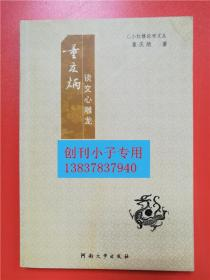 童庆炳谈文心雕龙--小红楼论学文丛  河南大学出版社9787810917933