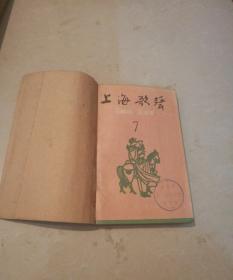 上海歌声 1959年第7--12期  (图书馆自制合订本 )