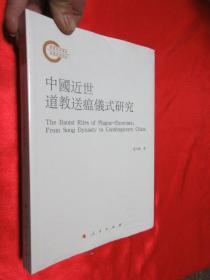 中国近世道教送瘟仪式研究      【小16开】,全新未开封