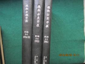 植物分类学报合订本1951年创刊号第一卷第1.2期,第二卷1953年(第2.3.4期)第三卷1954-1955年(第1.2.3.4.期)