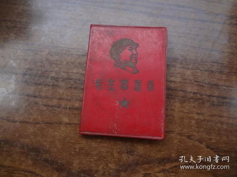 毛主席语录  (无产阶级文化大革命以来的最高指示)