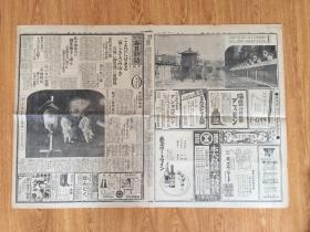 1927年2月8日【大坂每日新闻 夕刊】:大正天皇出丧专刊